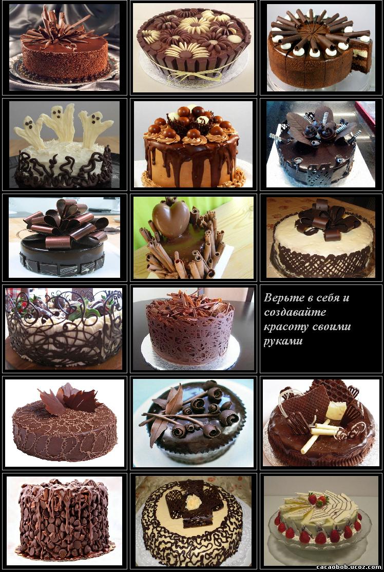 Из шоколада своими руками для торта 566